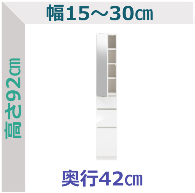 セミオーダースリムラック 鏡扉・引出3段タイプ LASCO(ラスコ) 幅15~30cm 奥行42cm 全14色