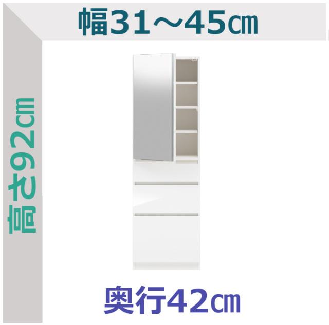 セミオーダースリムラック 鏡扉・引出3段タイプ LASCO(ラスコ) 幅31~45cm 奥行42cm 全14色