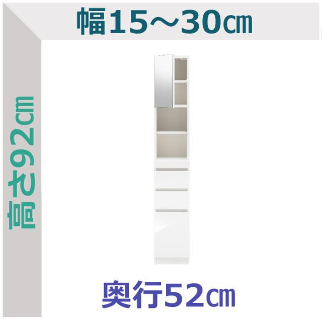 セミオーダースリムラック 鏡扉・スライド棚付タイプ LASCO(ラスコ) 幅15~30cm 奥行52cm 全14色
