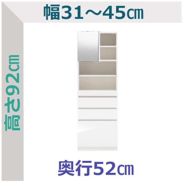 セミオーダースリムラック 鏡扉・スライド棚付タイプ LASCO(ラスコ) 幅31~45cm 奥行52cm 全14色