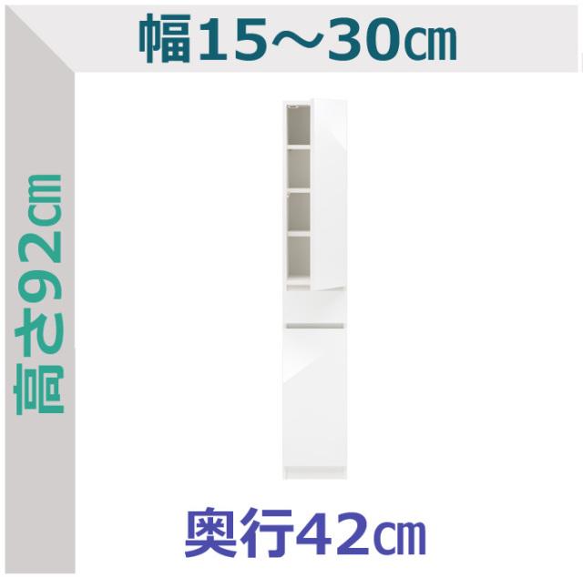 セミオーダースリムラック 木製扉・引出1段タイプ LASCO(ラスコ) 幅15~30cm 奥行42cm 全14色