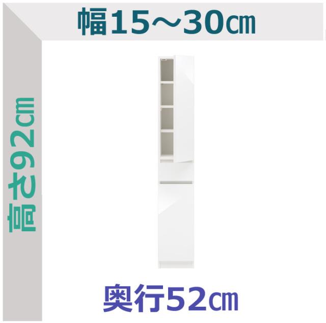 セミオーダースリムラック 木製扉・引出1段タイプ LASCO(ラスコ) 幅15~30cm 奥行52cm 全14色