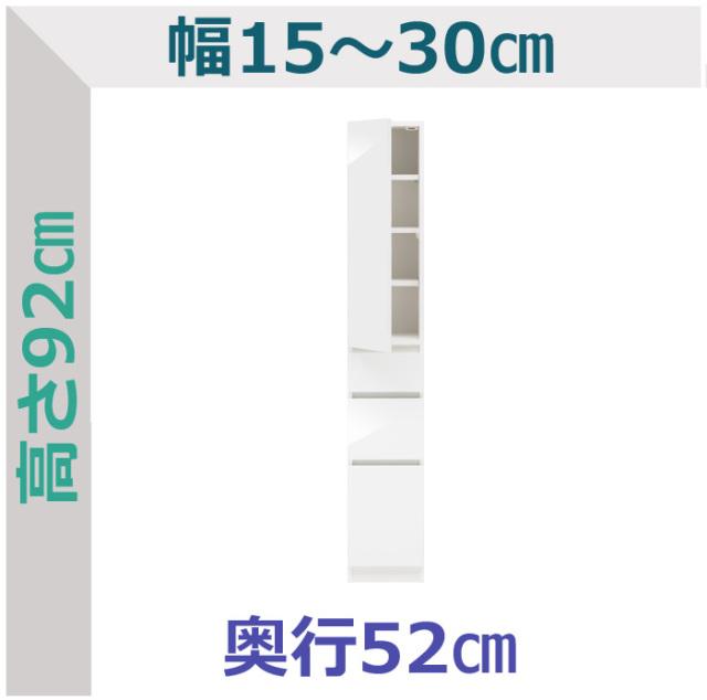 セミオーダースリムラック 木製扉・引出3段タイプ LASCO(ラスコ) 幅15~30cm 奥行52cm 全14色