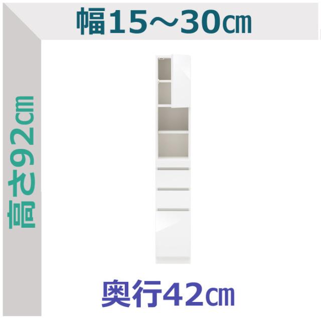 セミオーダースリムラック 木製扉・引出3段・スライド棚付きタイプ LASCO(ラスコ) 幅15~30cm 奥行42cm 全14色