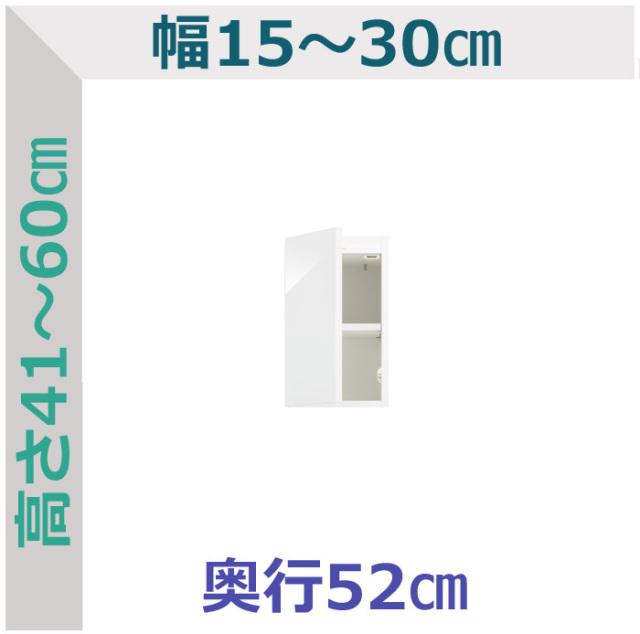 セミオーダー上置きスリムラック  LASCO(ラスコ) 幅15~30cm 奥行52cm 高さ41~60cm 全14色