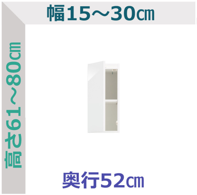 セミオーダー上置きスリムラック  LASCO(ラスコ) 幅15~30cm 奥行52cm 高さ61~80cm 全14色