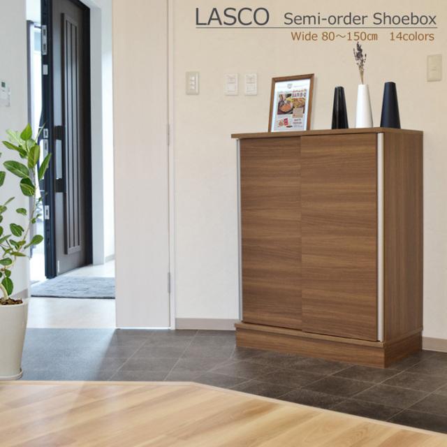 LASCO(ラスコ)下駄箱(幅80~150cm×奥行40cm×高さ95.7cm)