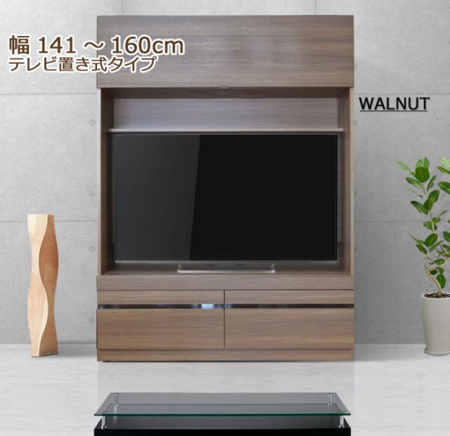 GRANNER(グラナー)壁面収納テレビボード(幅141~160cm×奥行44cm×高さ180cm)