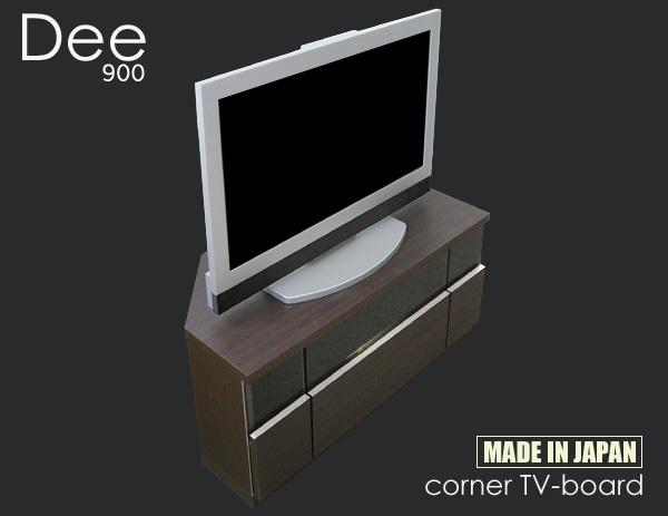 DEE(ディー)コーナーテレビボード・ダークブラウン(幅90cm ×奥行43cm×高さ42cm)