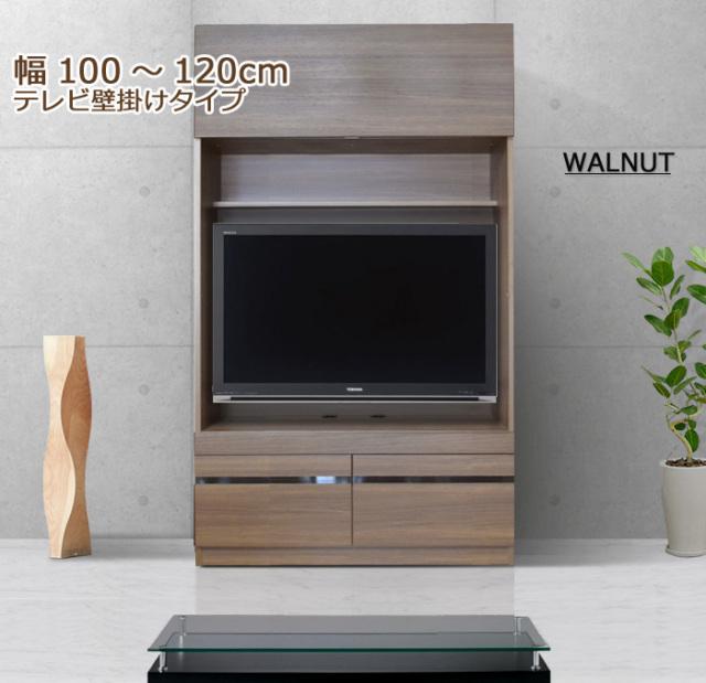 GRANNER(グラナー)壁面収納テレビボード・壁掛けタイプ(幅100~120cm×奥行44cm×高さ180cm)
