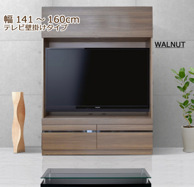 GRANNER(グラナー)壁面収納テレビボード・壁掛けタイプ(幅141~160cm×奥行44cm×高さ180cm)