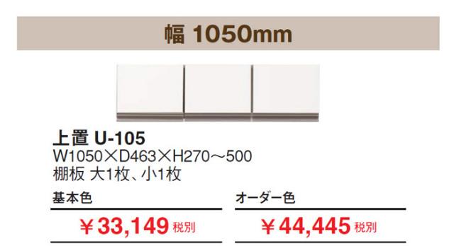 ESCOAT(エスコート)食器棚(幅105cm×奥行46cm×高さ27~50cm)