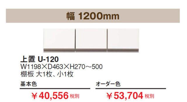 ESCOAT(エスコート)食器棚(幅120cm×奥行46cm×高さ27~50cm)