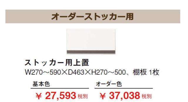 ESCOAT(エスコート)食器棚(幅27~59cm×奥行46cm×高さ27~50.cm)