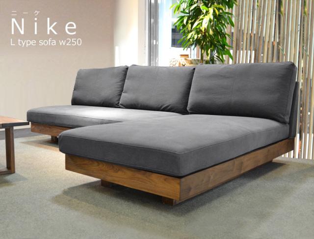 NIKE(ニーケ)L型ソファ(幅250cm×奥行160cm×高さ77cm)