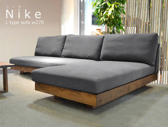 NIKE(ニーケ)L型ソファ(幅270cm×奥行160cm×高さ77cm)