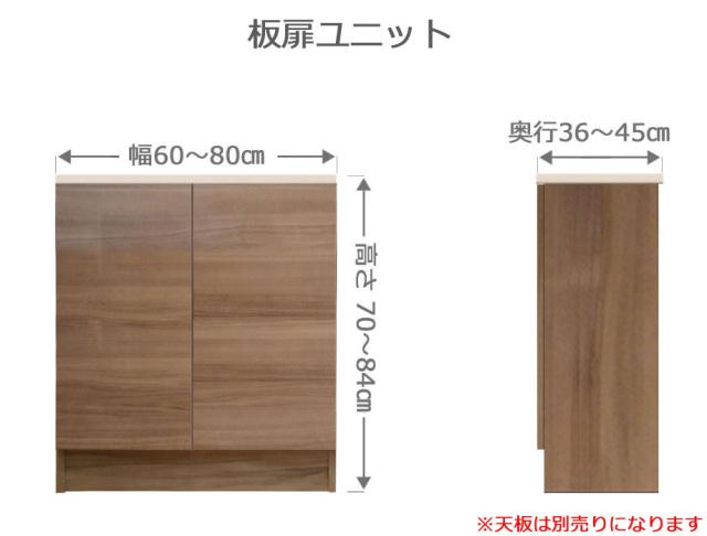オーダー木製扉ラックFLEXY[フレクシー]幅60~80cm奥行36~45cm高さ70~84cm全14色