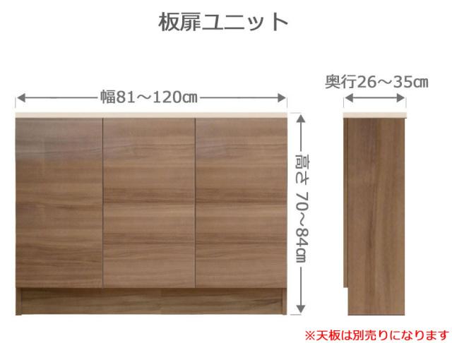 オーダー木製扉ラックFLEXY[フレクシー]幅81~120cm奥行26~35cm高さ70~84cm全14色
