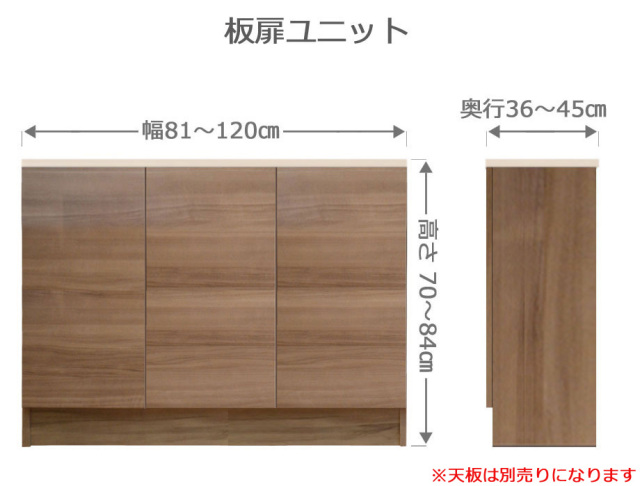 オーダー木製扉ラックFLEXY[フレクシー]幅81~120cm奥行36~45cm高さ70~84cm全14色