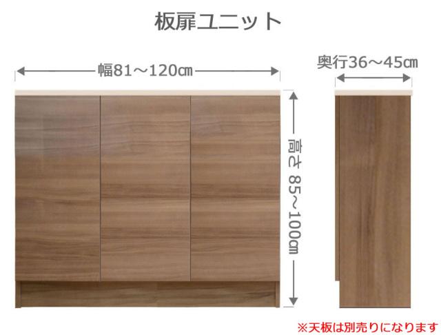 オーダー木製扉ラックFLEXY[フレクシー]幅81~120cm奥行36~45cm高85~100cm全14色