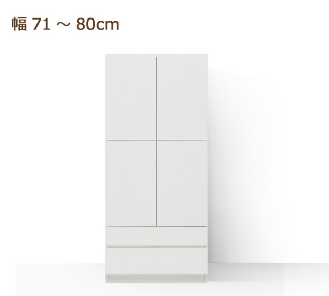 GRANNER(グラナー)壁面収納(幅71~80cm×奥行44cm×高さ180cm)