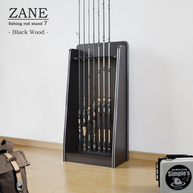 ZANE(ゼイン)ロッドスタンド・7本収納タイプ・ブラックウッド(幅45cm×奥行23cm×高さ90cm)