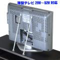 薄型テレビ転倒防止ステー = 29V型〜52V型まであらゆる国産液晶・プラズマテレビに対応!