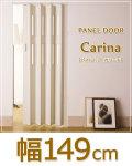 パネルドア [カリーナ] 幅149cm 高さセミオーダー221〜240cm = 1cm単位で高さオーダー可能 木質調の4色から