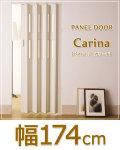 パネルドア [カリーナ] 幅174cm 高さセミオーダー221〜240cm = 1cm単位で高さオーダー可能 木質調の4色から