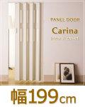 パネルドア [カリーナ] 幅199cm 高さセミオーダー201〜220cm = 1cm単位で高さオーダー可能 木質調の4色から