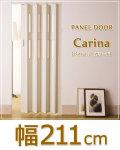 パネルドア [カリーナ] 幅211cm 高さセミオーダー221〜240cm = 1cm単位で高さオーダー可能 木質調の4色から