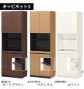 キャビネット3 壁面収納シリーズ[ボルテイル] =シンプルデザインで大容量壁面収納シリーズ[組立品]