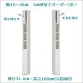 [ラスコ]セミオーダー2段扉付きラック幅15〜30cm [1cm単位で幅オーダーOK!カラーは12色から!