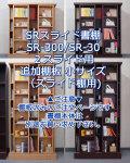 SRスライド書棚SR-300/30用追加棚板(小)