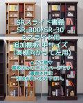 SRスライド書棚SR-300/30用追加棚板(中)
