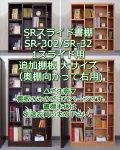 SRスライド書棚SR-302/32用追加棚板(大)
