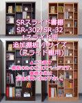 SRスライド書棚SR-302/32用追加棚板(小)