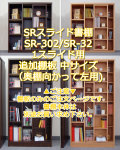 SRスライド書棚SR-302/32用追加棚板(中)