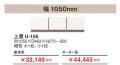 オーダーストッカー[エスコート]専用上置きラック 幅105cm 6色 高さ27〜50cm = 高さ1cm単位、6色+色オーダー対応可能◆受注生産品:納期4週間前後(変動有)◆