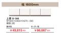 オーダーストッカー[エスコート]専用上置きラック 幅160cm 6色 高さ27〜50cm = 高さ1cm単位、6色+色オーダー対応可能◆受注生産品:納期4週間前後(変動有)◆