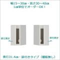 [ラスコ]セミオーダー上置きラック(扉付タイプ) 幅15〜30cm ・ 高さ30〜40cm [1cm単位で幅・高さオーダーOK!カラーは12色から!]