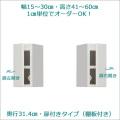 [ラスコ]セミオーダー上置きラック(扉付タイプ) 幅15〜30cm ・ 高さ41〜60cm [1cm単位で幅・高さオーダーOK!カラーは12色から!]