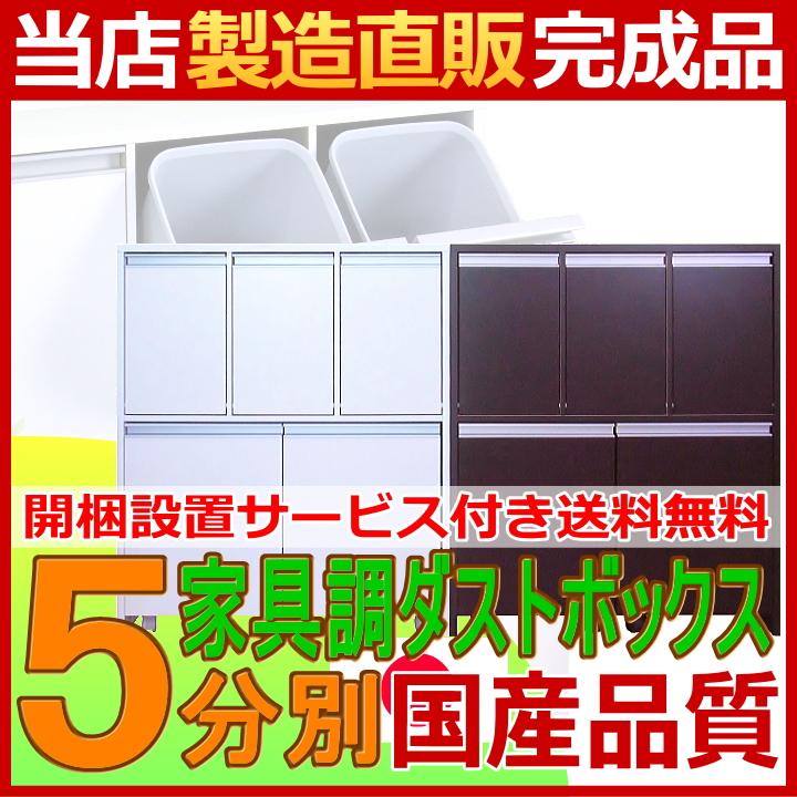 家具調5分別ダストボックス