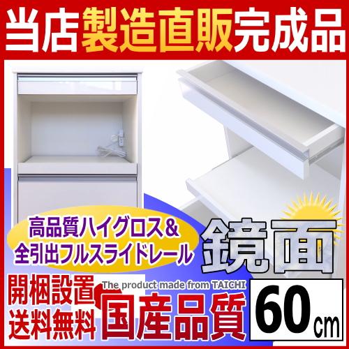 【ハイグロス天板】 ジュエラ 鏡面キッチンカウンター60(家電収納タイプ)