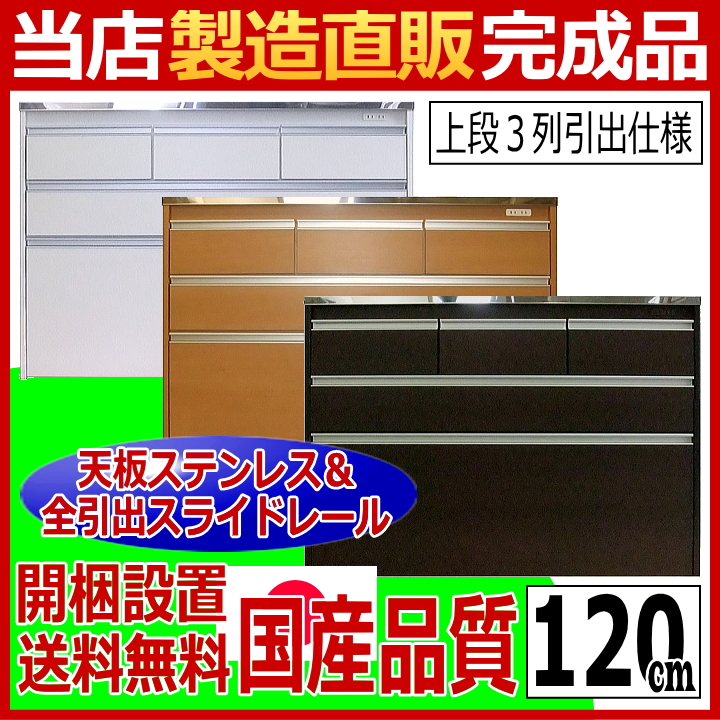 【ステンレス天板】 タクミ 上段3列キッチンカウンター 120cm幅