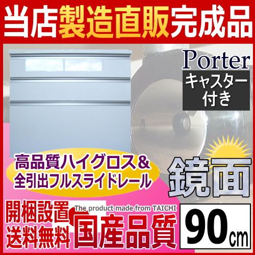 【ハイグロス天板】 ポルテ 鏡面キッチンカウンターワゴン90