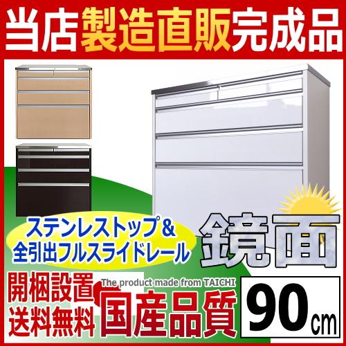 【ステンレス天板】 Newルフレ 鏡面キッチンカウンター90