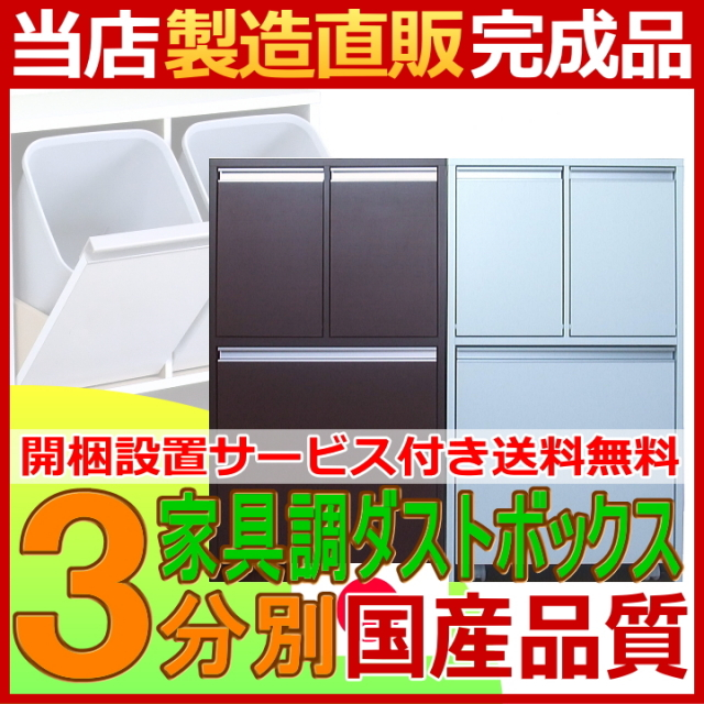 家具調3分別ダストボックス