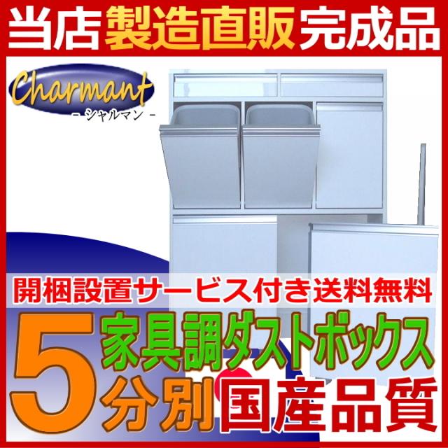 【ハイグロス天板/ステンレス天板】 シャルマン家具調5分別ダストボックス