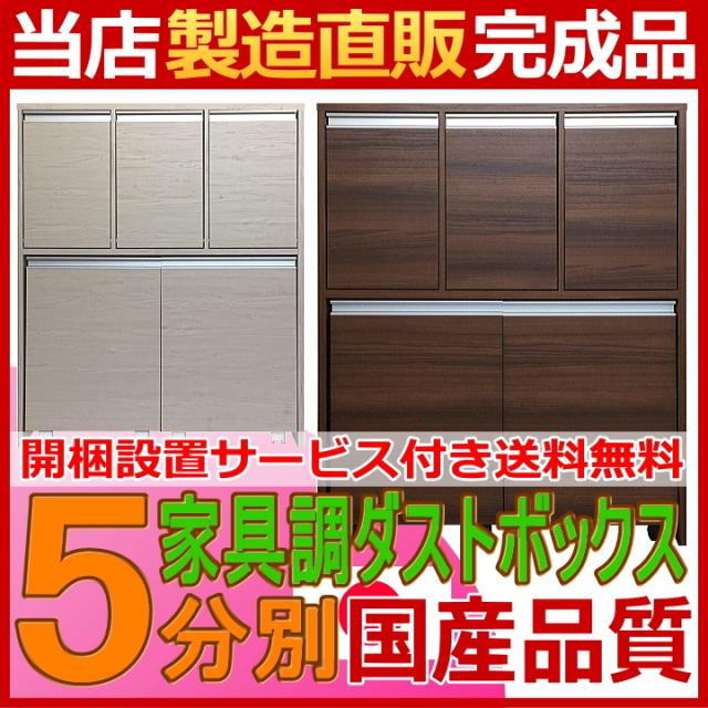 【台数限定】家具調5分別ダストボックス